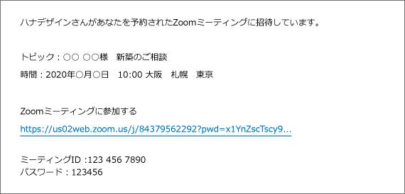 弊社よりお客様のメールアドレスにZoomに入るためのURLをお送りいたします