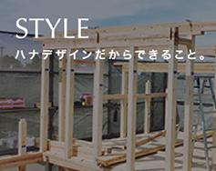 STYLE ハナデザインだからできること。