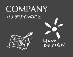 COMPANY ハナデザインのこと
