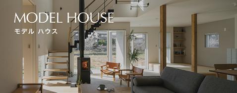 MODL HOUSE モデルハウス