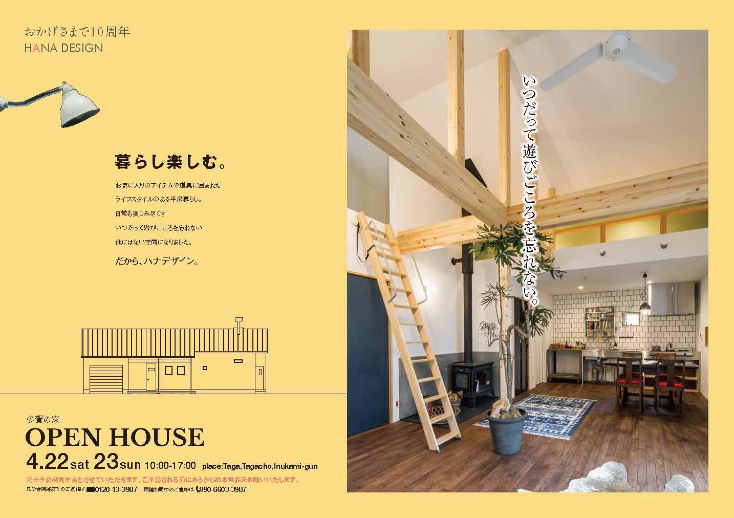 ハナデザインさま多賀の家チラシ0414_ページ_1