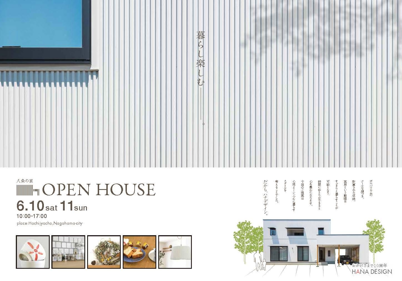 ハナデザインさま八条の家チラシ0602_ページ_1