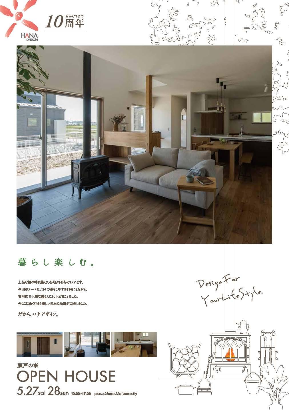 ハナデザインさま顔戸の家チラシ0520_ページ_1