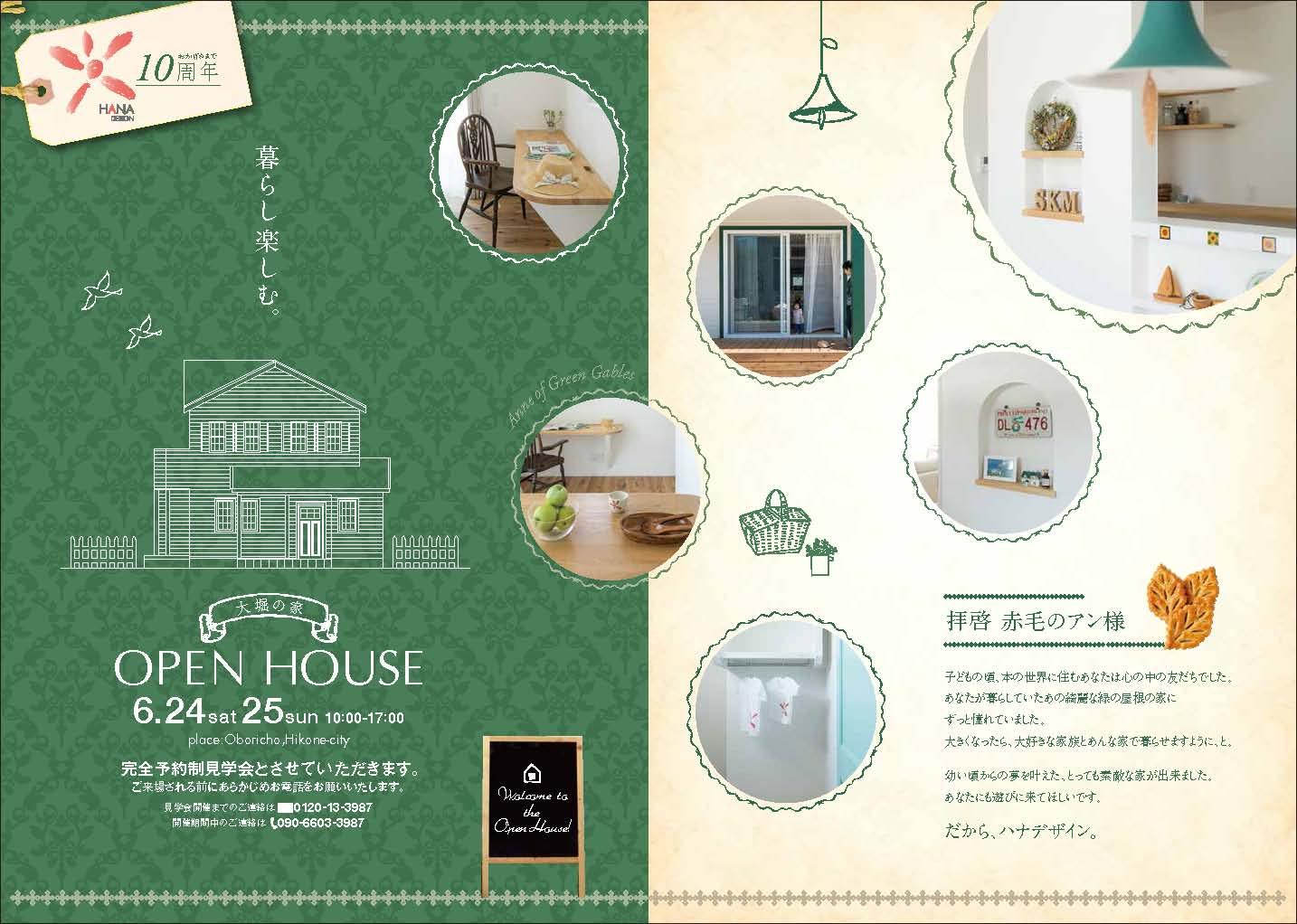 ハナデザインさま_大堀の家チラシ_ページ_1