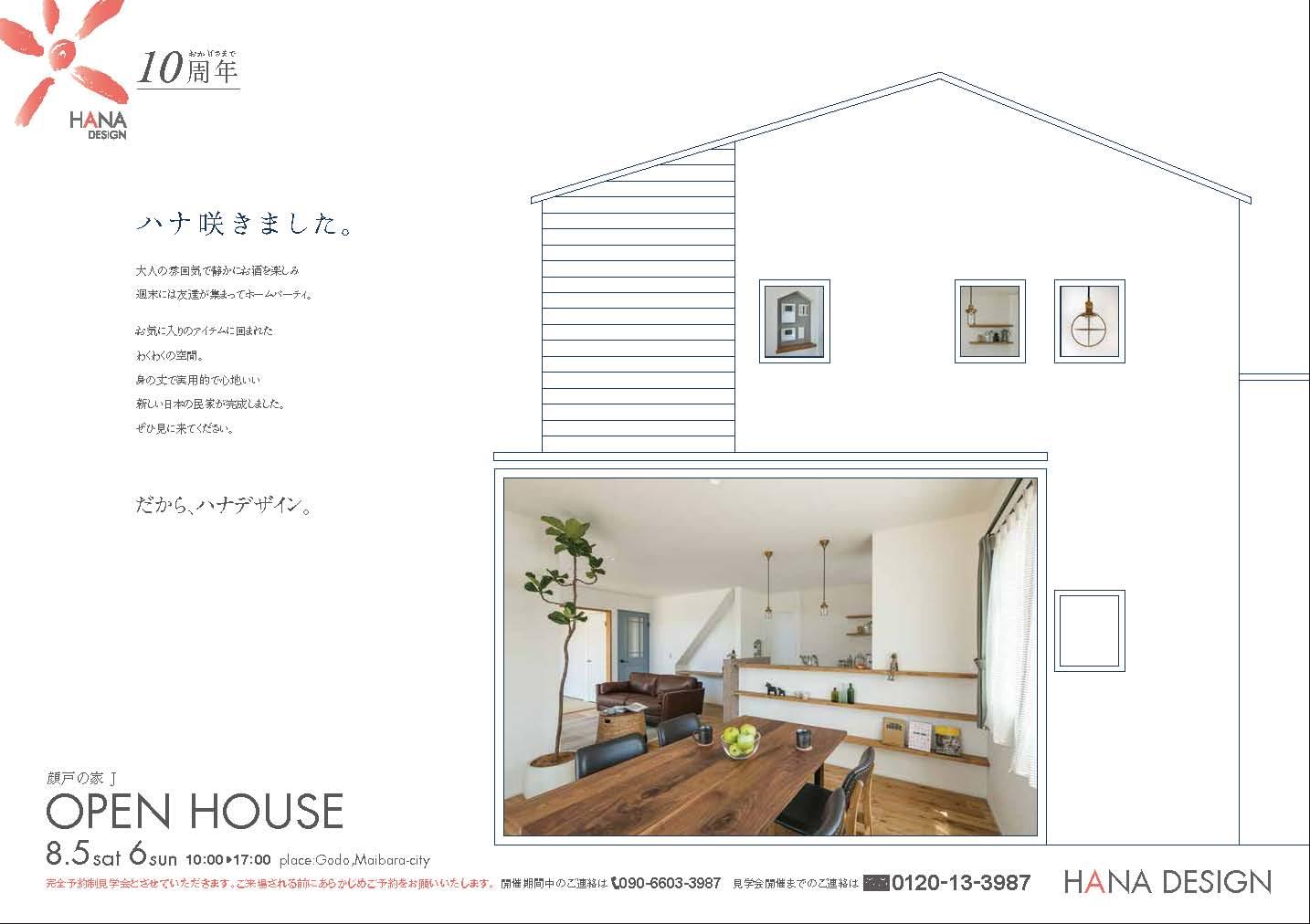 ハナデザインさま顔戸の家Jチラシ最終_ページ_1