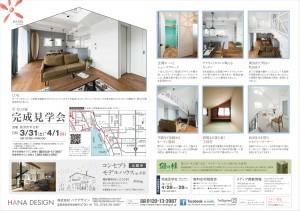 ハナデザインさま平方の家チラシ0319_2-2