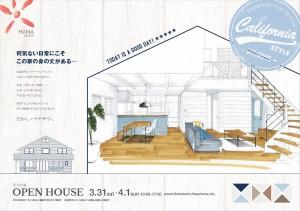 ハナデザインさま平方の家チラシ0319_2-1